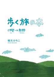 歩く旅の本_カバーol