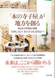 「本の寺子屋」が地方を創る