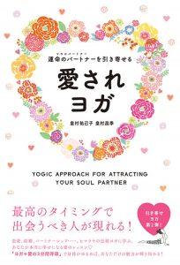 aisare-yoga-cover-nyuko0323