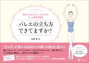 Ballet_cover_0609