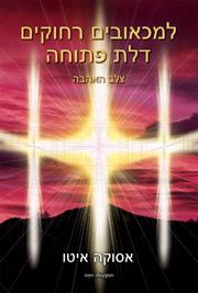 カバー-ヘブライ語2-D