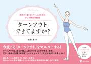 Ballet2_cover_OL