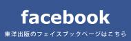 東洋出版Facebookページ