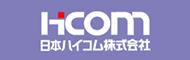 日本ハイコム