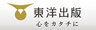 東洋出版公式サイト