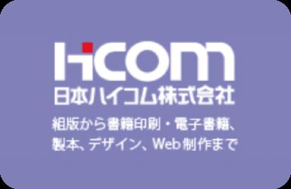 日本ハイコム株式会社