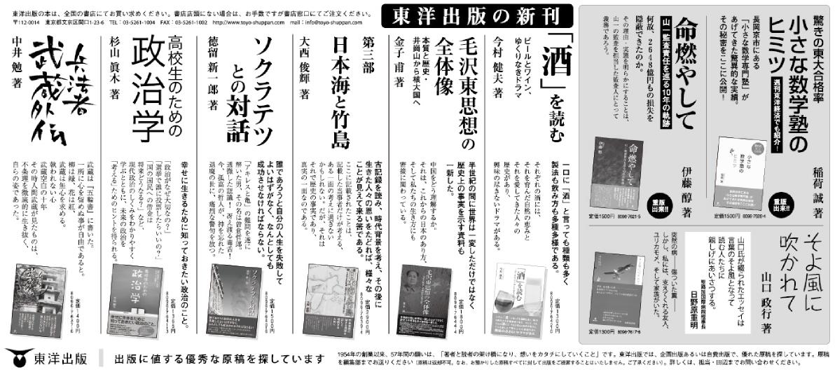 新聞広告掲載イメージ1